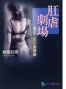 肛虐劇場 狼と三匹の美臀妻 (フランス書院文庫)(フランス書院文庫)