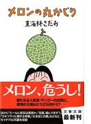 メロンの丸かじり (文春文庫)(文春文庫)