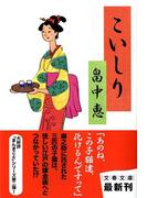 こいしり (文春文庫 「まんまこと」シリーズ)