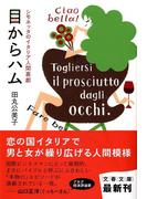 目からハム シモネッタのイタリア人間喜劇 (文春文庫)(文春文庫)