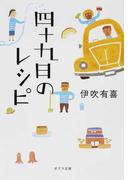 四十九日のレシピ (ポプラ文庫)(ポプラ文庫)