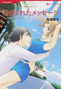 君がくれたメッセージ (ハーレクインコミックス Romance)(ハーレクインコミックス)