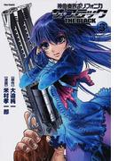 神曲奏界ポリフォニカ ザ・ブラック 3 (Flex Comix)(Flex Comix(フレックスコミックス))