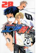 エリアの騎士 28 (講談社コミックスマガジン)(少年マガジンKC)