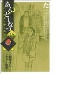 あんどーなつ 15 江戸和菓子職人物語 初雪の福井から (ビッグコミックス)(ビッグコミックス)