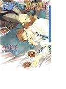 B級グルメ倶楽部 4 (DARIA COMICS)