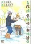 名探偵音野順の事件簿 4 (バーズコミックス)