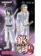 銀魂 第42巻 バラガキからの手紙 (ジャンプ・コミックス)(ジャンプコミックス)