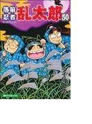 落第忍者乱太郎 50 (あさひコミックス)(朝日ソノラマコミックス)
