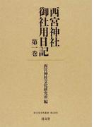 西宮神社御社用日記 第1巻 (清文堂史料叢書)