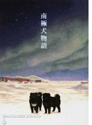 南極犬物語 (ハンカチぶんこ)