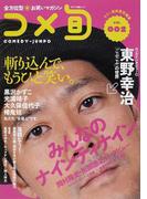 コメ旬 全方位型お笑いマガジン vol.002 (キネマ旬報ムック)