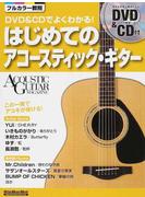はじめてのアコースティック・ギター DVD&CDでよくわかる! この一冊でアコギが弾ける! フルカラー教則