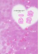 恋愛一色 (この涙が枯れるまでシリーズ)