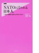 NATOと言われる日本人 今すぐ逆境から起ち上がる5つの力 (Forest 2545 Shinsyo)