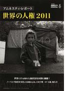 世界の人権 2011 (アムネスティ・レポート)