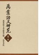 萬葉語文研究 第7集