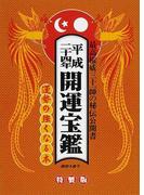 開運宝鑑 神明館蔵版 特製版 平成壬辰24年