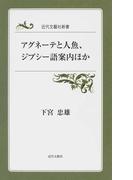 アグネーテと人魚、ジプシー語案内ほか (近代文藝社新書)