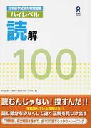 日本留学試験対策問題集ハイレベル読解100