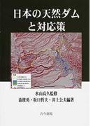 日本の天然ダムと対応策