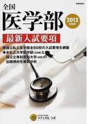 全国医学部最新入試要項 2012年度用 国公私立医学部の入試要項と出題傾向分析