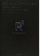 R3コミュニケーション 消費者との「協働」による新しいコミュニケーションの可能性