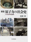 原子力の社会史 その日本的展開 新版