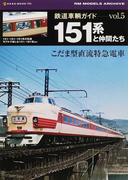鉄道車輌ガイド vol.5 151系と仲間たち (NEKO MOOK RM MODELS ARCHIVE)