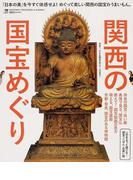 関西の国宝めぐり 「日本の美」を今すぐ体感せよ!めぐって楽しい関西の国宝&うまいもん。 (エルマガmook)
