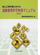 路上工事作業における道路使用許可申請マニュアル 補訂版