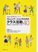会話の授業を楽しくするコミュニケーションのためのクラス活動40 初級後半から上級の日本語クラス対象