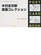 木村圭市郎素描コレクション (ビーナイスのポストカードブック)