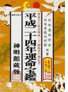 運命宝鑑 神明館蔵版 平成24年
