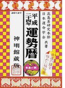 運勢暦 神明館蔵版 平成24年