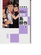 常務島耕作(講談社漫画文庫) 4巻セット(講談社漫画文庫)