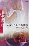 ボタンひとつの誘惑 (ハーレクイン・ディザイア Desire+)(ハーレクイン・ディザイア)