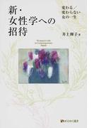 新・女性学への招待 変わる/変わらない女の一生 (有斐閣選書)(有斐閣選書)