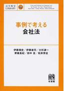 事例で考える会社法 (法学教室LIBRARY)