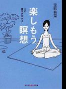 楽しもう。瞑想 心に青空が広がる