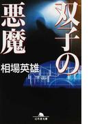 双子の悪魔 (幻冬舎文庫)(幻冬舎文庫)