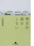 明日の話はしない (幻冬舎文庫)(幻冬舎文庫)