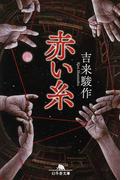 赤い糸 (幻冬舎文庫)(幻冬舎文庫)
