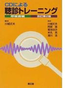 CDによる聴診トレーニング 改訂第2版 呼吸音編