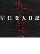 写狂老人日記 2011.3.11→