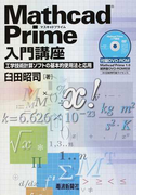 Mathcad Prime入門講座 工学技術計算ソフトの基本的使用法と応用