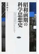 昭和前期の科学思想史