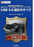 USB 3.0設計のすべて 規格書解説から物理層のしくみ,基板・FPGA・ソフトウェア設計,コンプライアンス・テストまで