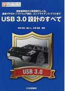 USB 3.0設計のすべて 規格書解説から物理層のしくみ,基板・FPGA・ソフトウェア設計,コンプライアンス・テストまで (インターフェース・デザイン・シリーズ)