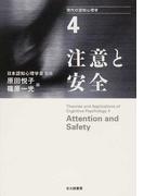 現代の認知心理学 4 注意と安全